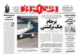 #صفحه_نخست روزنامه وطن امروز، ۵ خرداد ۹۷ www.vatanemrooz.ir