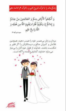 حدیث ازدواج آتلیه عروس مذهبی قاب ماندگار