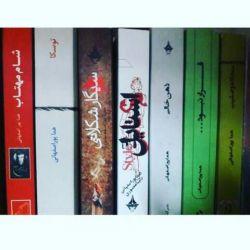 و اما بهترین نویسنده رمان از نظر من:همه پور اصفهانی/بهترین رمانی که از ایشون خوندم و متاسفانه جلد دومشو نتونسم هنوز پیدا کنم و در ب در دنبالشم رمان سیگار شکلاتیه