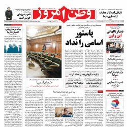 #صفحه_نخست روزنامه وطن امروز، ۶ خرداد ۹۷ www.vatanemrooz.ir