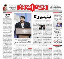 #صفحه_نخست روزنامه وطن امروز، ٧ خرداد ۹۷ www.vatanemrooz.ir