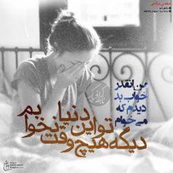 خدا براتون نیاره با گریه و جیغ  و سردرد از خواب بپرین ایشالا همیشه خواباتون آروم باشه... )':