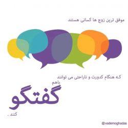 موفقترین زوجها کسانی هستند که هنگام کدورت و ناراحتی میتوانند با هم گفتگو کنند.