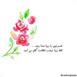 همسرتون را زیبا صدا بزنید، لفظ زیبا موجب لطافت کلام میشود.