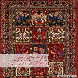 زندگی های اسلامی و اصولی مانند فرش دستباف هستند هر چه از عمر آنها می گذرد با ارزشتر می شوند.