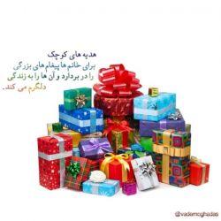 هدیههای کوچک برای خانمها پیغامهای بزرگی را در بر دارد و آنها را به زندگی دلگرم می کند.