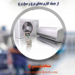 از جمله کاربردهای پرچ و میخ پرچ در حوزه تهویه (سرمایشی و گرمایشی) تولید انواع چیلرها و کولر و بخاری می باشد. جهت اطلاع از قیمت ها و سفارش محصول تماس بگیرید. 02166713312 09127005829