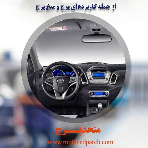از جمله کاربردهای پرچ و میخ پرچ در حوزه صنعت خودرو سازی و تعویض پلاک می باشد. جهت اطلاع از قیمت ها و سفارش محصول تماس بگیرید. 02166713312 09127005829
