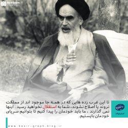 غرب زدگان مانع استقلال کشور...