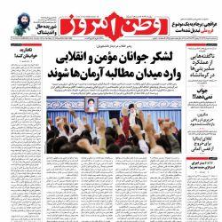#صفحه_نخست روزنامه وطن امروز، ٨ خرداد ۹۷ www.vatanemrooz.ir