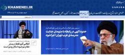 تصویر صفحه نخست سایت رهبر انقلاب