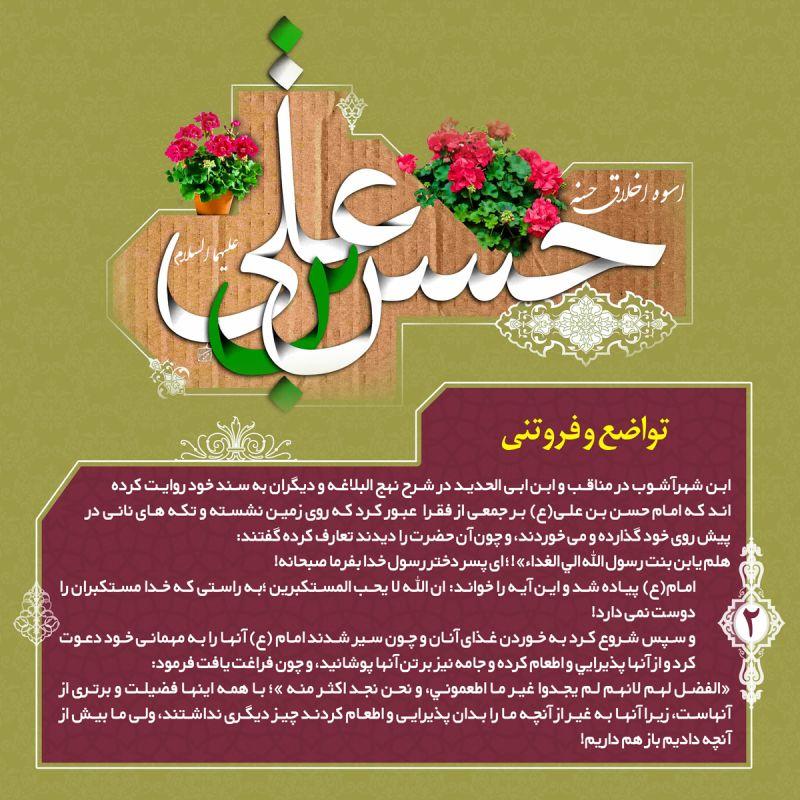 اسوه اخلاق حسنه؛ حضرت حسن بن علی علیهما السلام  بخش دوم: تواضع و فروتنی
