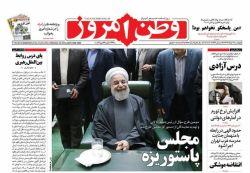 #صفحه_نخست روزنامه وطن امروز، ۹ خرداد ۹۷ www.vatanemrooz.ir