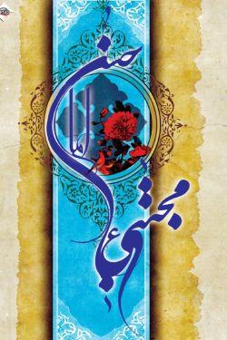 ❁﷽❁..ذکر روز پنجشنبه {لا اله  الا الله الملک الحق المبین..معبودی جز خدا نیست،پادشاه حق آشکار} گمان مبر که حسن بیضریح و بیحرم  است، کریم آلعبا هرچه هست میبخشد! بخشایش ، والاترین و زیباترین صورتِ عشق   و از صفات انسان های بزرگ است بخشنده باشیم که در نهایت به شادی و آرامش بی اندازه ای خواهیم رسید..سلااااام علیکم صبحتون بخیر میلاد با سعادت کریم اهل بیت امام حسن مجتبی (ع) مبارک باد ..۹۷/۳/۱۰