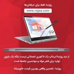 ⭐️ روژسا: حرفهایترین و باکیفیتترین ارائهکننده لپتاپ در ایران ⭐️  www.rojsa.com