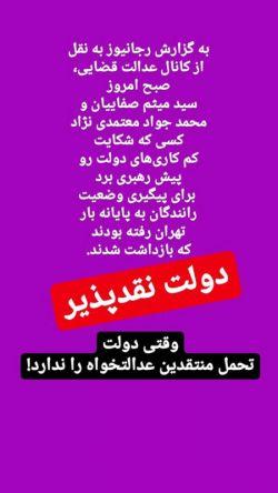 #بنفش_نباشیم  #دولت_نقد_پذیر #دولت_بی_غیرت #معتمدی_نژاد #بازداشت
