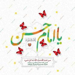 کامنت داریم چه کامنتی!! ☺️  بابا عیدتون مبارک... #امام_حسنی_ام شما هم بگید تا آقا از این که هست غریب تر نباشه!-_ - :)))
