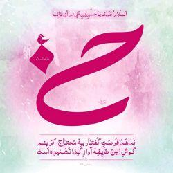 #امام_حسنمجتبی علیهالسلام....  ندهد فرصت گفتار به محتاج، کریم/ گوش این طایفه آواز گدا نشنیدهست....  #صائب_تبریزی.... عیدتون مبارک