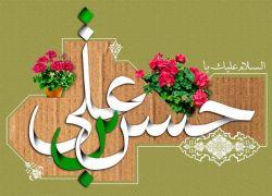 میلاد با سعادت امام حسن مجتبی علیه السلام بر محبین و شیعیان آن امام همام مبارک باد.