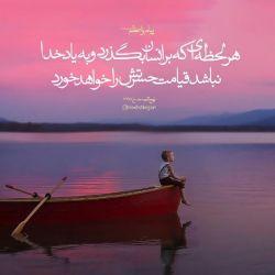 از رحمت خدا ناامید نشوید،، او تمام گناهان شما را خواهد بخشید،، ای بندگان که بر خود ستم کرده اید!  #سوره_زمر_آیه_۵۳ #یادخدا