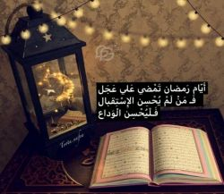 رمضان از نیمه گذشت !  خدایا اگر تا به حال ما را نیامرزیدی، ما را ببخش و از الطافی كه به خوبانت عطا کردهای، به ما نیز ارزانی ده  آمین یا رب العالمین