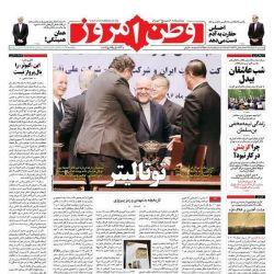#صفحه_نخست روزنامه وطن امروز، ۱۰ خرداد ۹۷ www.vatanemrooz.ir