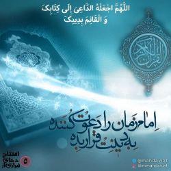 اللَّهُمَّ اجْعَلْهُ الدَّاعِیَ إِلَى...   خدایا او (امام زمان) را دعوت کننده به کتابت، و قیام کننده به آئینت قرار بده.. #طرح_مهدوی #رمضان  #دعای افتتاح #الهی_آمین