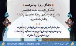 دعای روز پانزدهم ماه رمضان