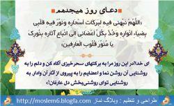 دعای روز هیجدهم ماه رمضان