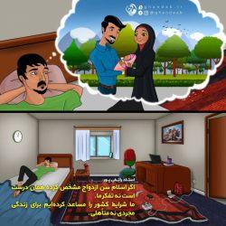 ✅ شماره 71 ✅ #بسم_الله_الرحمن_الرحیم ❤ اگر اسلام سن ازدواج مشخص کرده همان درست است نه تفکر ما. ما شرایط کشور را مساعد کردهایم برای زندگی مجردی نه متأهلی #استاد_رائفی_پور