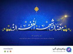 ماه رمضان الریم ۶