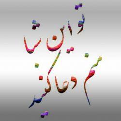 التماس دعا به حق علی ع مظلوم