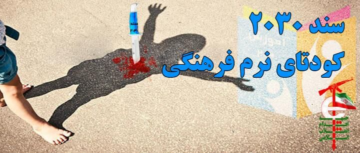 #جبهه_اقدام نگاهی بر سند 2030 (بخش نخست)  #سند_2030_کودتای_نرم_فرهنگی  یکی از این سندها، سند 2030 یونسکو بود که ماه ها از امضای محرمانه و اجرای مخفیانه ی آن می گذشت. هشدارهای علنی امام خامنه ای در مورد این سند، مردم را از خواب غفلت بیدار کرد و کارشناسان را به بررسی دقیق تر بندهای آن واداشت.  http://jebheeqdam.ir/node/61