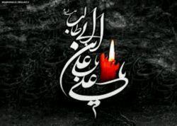 ایام سوگواری امیرالمومنین علی بن ابیطالب علیه السلام بر شیعیان آن حضرت تسلیت باد