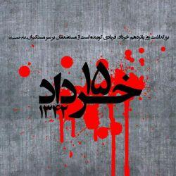 #پانزدهم_خرداد #یوم_الله است .