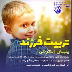 ✅ شماره 73 ✅ #بسم_الله_الرحمن_الرحیم ❤ یتیم اینترنتی کودکانی هستند که پدر و مادر دارند ولی در فضای مجازی غرق شده و فرصت تعامل با آنها را ندارند. این کودکان به شدت احساس تنهایی می کنند ❌ راهکار چیست ؟ ❌