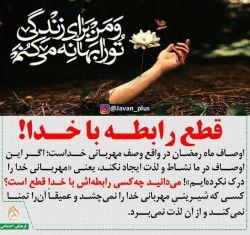 ✅ شماره 74 ✅ #بسم_الله_الرحمن_الرحیم ❤ قطع رابطه با خدا #استاد_پناهیان
