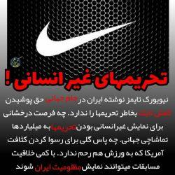 ✅ شماره 79 ✅ #بسم_الله_الرحمن_الرحیم ❤ ای کاش دکتر روحانی بعد اینکه موشکی رو هم داد یه برجام کفشی امضا کنه تا نایک تو جام جهانی به بچه های تیم ملی کفش بده #تحریم #برجام #نایک