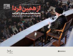 ✅ شماره 81 ✅ #بسم_الله_الرحمن_الرحیم ❤ ملت ایران و دولت ایران ، این را تحمل نخواهند کرد که هم تحریم باشند ، هم در محدودیت هسته ای و حبس هسته ای قرار داشته باشند ؛ این نخواهد شد. سازمان انرژی هسته ای موظف است سریعا مقدمات و آمادگی های لازم را برای رسیدن به ۱۹۰ هزار سو - فعلا در چهار چوب برجام - فراهم بکند و برخی مقدمات دیگر را که رئیس جمهور محترم دستور آن را دادند ، از همین فردا آغاز کند. » ۱۳۹۷/۰۳/۱۴