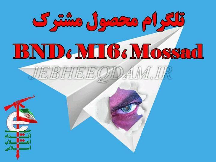 #جبهه_اقدام #گالری_مجموعه_تصاویر...  #تلگرام_محصول_مشترک BND ،MI6 ،Mossad  http://jebheeqdam.ir/node/42