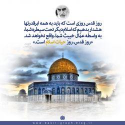 روز قدس ، روز #حیات اسلام است...