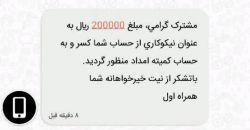 دشمن با #دروغ_بزرگ هزینه درآمدهای کمیته امدا در #غزه علاوه بر ایجاد عملیات روانی علیه ملت (به نام فقر ...) به دنبال تضعیف و حاشیه سازی برای #فلسطین_مظلوم است. مساله کمیته امداد نیست بلکه ضربه به #آرمان_فلسطین در آستانه روز قدس است. #شکستن_طرح_دشمن . #هوشیار_باشیم  بیاری خدا رمضان۹۷واریز پول به کمیته امداد را رکورد میزنیم  ✌