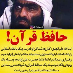 ✅ شماره 84 ✅ #بسم_الله_الرحمن_الرحیم ❤ حضرت علی ( علیه السلام ) نه به وسیله یک یهودی بلکه به وسیله یک حافظ قرآن به شهادت می رسد ، این مسئله نتیجه انحراف مردم از رهبری است