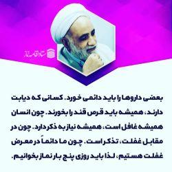 ✅ شماره 85 ✅ #بسم_الله_الرحمن_الرحیم ❤ استاد حاج محسن قرائتی ❤