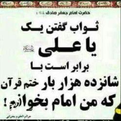 #ثواب_گفتن #یا_علی ع