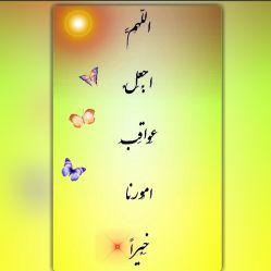 "ﭘـﺮﻭﺭﺩﮔﺎﺭﺍﺍﮔﺮﺑﺎﻋـﺚ"" ﺁﺯﺭﺩﮔﯽِ"" ﮐﺴﯽ ﺷﺪم ﺑﻪ ﻣﻦ ""ﻗﺪﺭﺕِ ﻋﺬﺭﺧﻮﺍﻫﯽ""ﺑﺪﻩ  ﻭاگر""ﺩﯾﮕـﺮﺍﻥ  ""ﻣﺮﺍ""ﺁﺯﺭﺩﻧﺪ""ﺑـﻪ ﻣﻦ ""ﻗـﺪﺭﺕِ ﺑﺨﺸـﺶ ""ﺑﺪﻩ **آمین__التماس دعا ... (شبتون پراز نور الهى)"