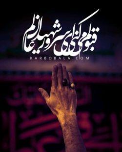 تاریکم! به تاریکی شب! سالهاست که در تاریکی و میان دو راهیم! قبولم میکنی ای سرور شهیدان عالم؟  #شبهای_جمعه شب مخصوص زیارتی امام حسین علیه السلام @KarbobalaLiterature