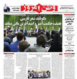 #صفحه_نخست روزنامه وطن امروز، ۱۲ خرداد ۹۷ www.vatanemrooz.ir
