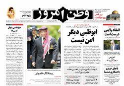 #صفحه_نخست روزنامه وطن امروز،۱۳ خرداد ۹۷ www.vatanemrooz.ir