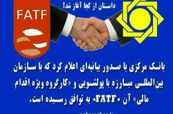 تعامل ایران و #FATF  #معاهدات_اسناد_و_توافقات_بین_المللی  سروش sapp.ir/sangarnarm  لنزور lenzor.com/sangarnarm